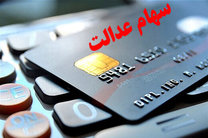 تخصیص کارت اعتباری سهام عدالت، حداکثر سه روز پس از تایید پرونده