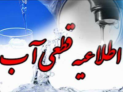 آب شرب برخی از محلات سنندج قطع می شود