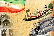 """برگزاری مراسم بزرگداشت سالروز آزادسازی خرمشهر در اصفهان با شعار """"ما پیروزیم"""""""