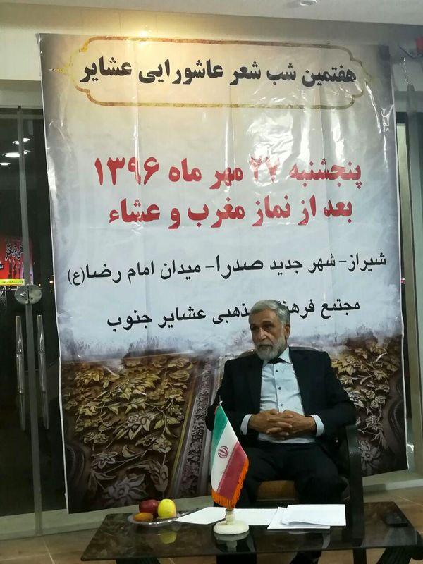 هفتمین شب شعر عاشورایی عشایر کشور در شهر صدرای شیراز برگزار میشود