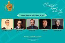 اعلام اسامی هیات داوران مستند جشنواره مهر سلامت