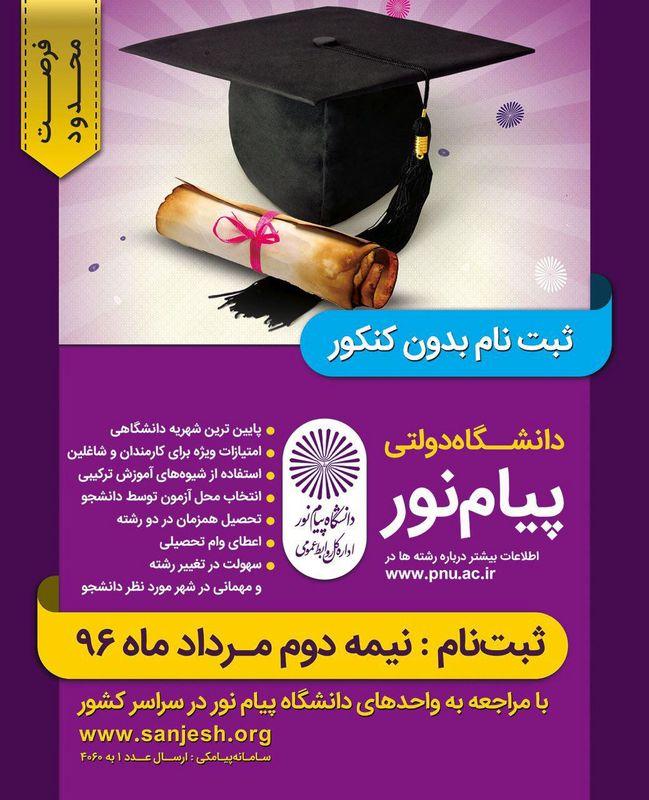 دانشگاه های پیام نور استان زنجان دانشجو می پذیرد