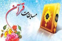 7 بانوی اصفهانی به مرحله کشوری مسابقات معارف قرآن کریم راه یافتند