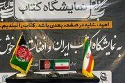 آغاز به کار نمایشگاه کتاب ایران و افغانستان در مزارشریف