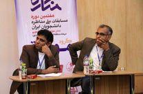دانشگاه جامع علمی کاربردی تنها نمایندهی هرمزگان در مناظرات دانشجویان ایران