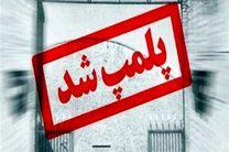 پلمب 4 نت سرای متخلف در اصفهان