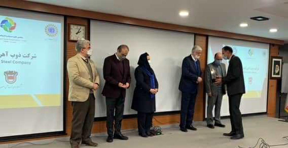 شرکت ذوب آهن تندیس برنزی پنجمین دوره جایزه مسئولیت اجتماعی را کسب کرد