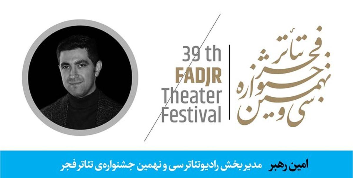مدیر بخش «رادیوتئاتر» جشنواره تئاتر فجر معرفی شد