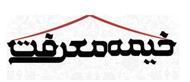بازدید مدیرکل اوقاف قم از خیمههای معرفت حرم مطهر و پنج امامزاده(ع)