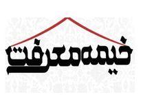 بازدید رئیس اوقاف ناحیه 1 شهرستان قم از خیمه معرفت کوه خضر نبی(ع)