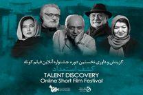 جشنواره فیلم کوتاه کشف استعداد داوران خود را معرفی کرد