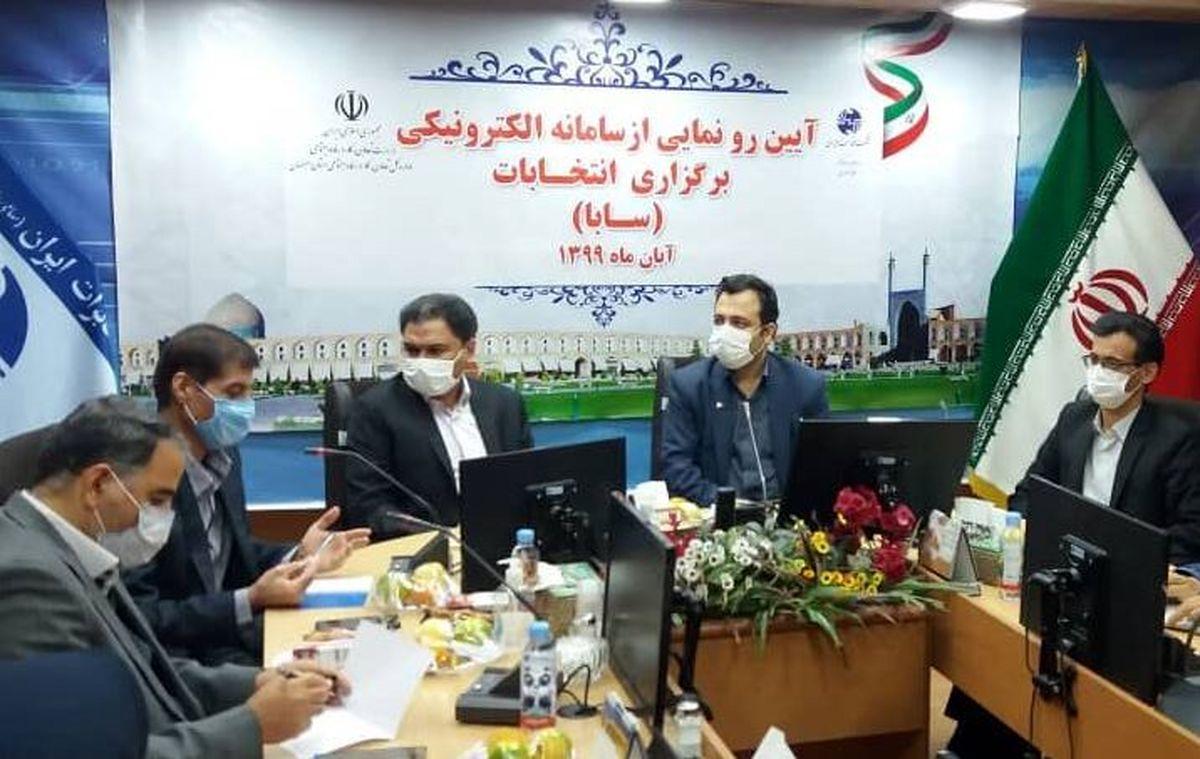 سامانه الکترونیکی انتخابات در اصفهان رونمایی شد