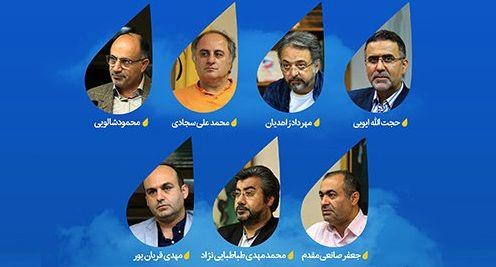 اعضای شورای سیاستگذاری نهمین جشنواره فیلم وارش مشخص شد
