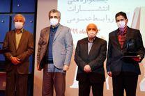 کسب رتبه نخست توسط بانک توسعه تعاون در دو رشته جشنواره انتشارات روابط عمومی