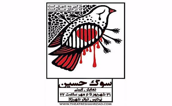 سوگ حسین در پردیس تئاتر شهرزاد روی صحنه میرود