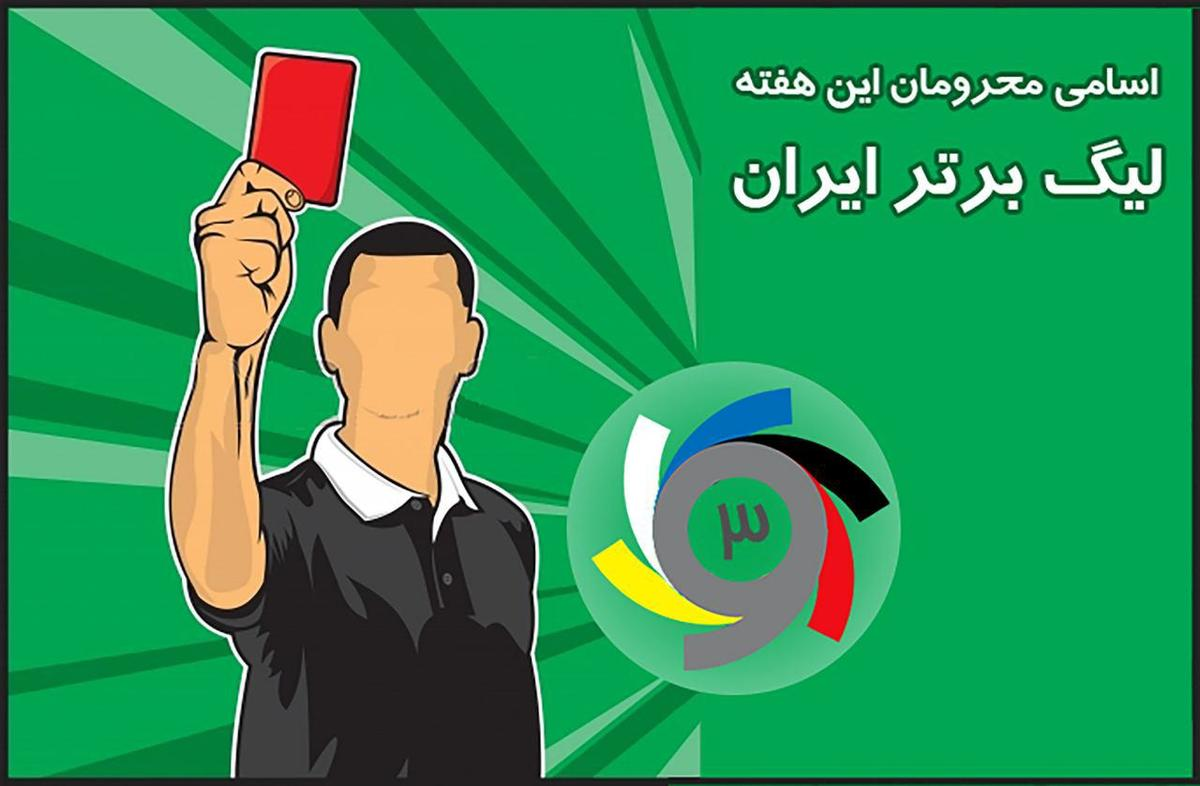 محرومان هفته چهارم لیگ برتر بیستم فوتبال ایران مشخص شدند