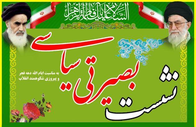 برپایی نشست بصیرتی سیاسی در امامزاده زینب بنت موسی بن جعفر(ع) اصفهان