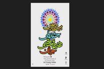 داوران جشنواره ملی هنرهای تجسمی جوانان معرفی شدند