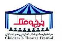 جزئیاتی از یک جشنواره نمایشی برای خردسالان