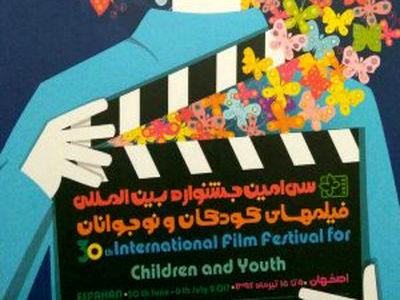اصفهان میزبان جشنواره بین المللی فیلم های کودک و نوجوان
