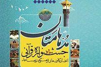 جشنواره قرآنی «مدهامتان» در گیلان تمدید شد