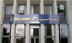 بازدید مدیرعامل بانک سرمایه از باجه میدان قبا