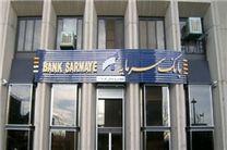 ساعات کار شعب بانک سرمایه در نیمه اول سال 1396