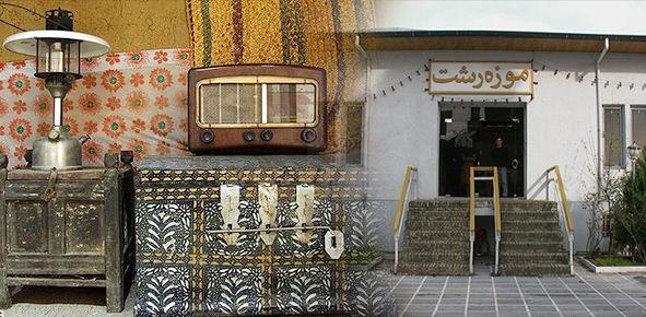 موزه رشت و کلیه اماکن تاریخی روز جمعه باز است