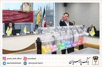 قرعهکشی سپردههای قرضالحسنه پسانداز ریالی صندوق قرضالحسنه بانک پارسیان برگزار شد