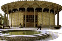 تماشاخانه ایرانشهر و تئاتر شهر پنج شنبه تعطیل است