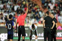 اسامی تیم داوری بازی ایران و بحرین اعلام شد