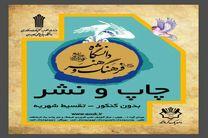 راهاندازی رشته چاپ و نشر در دانشگاه فرهنگ و هنر کرمانشاه
