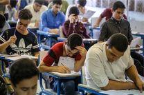راهیابی ۳۰۳ مددجوی تحت پوشش کمیته امداد اصفهان به دانشگاه در سال 98