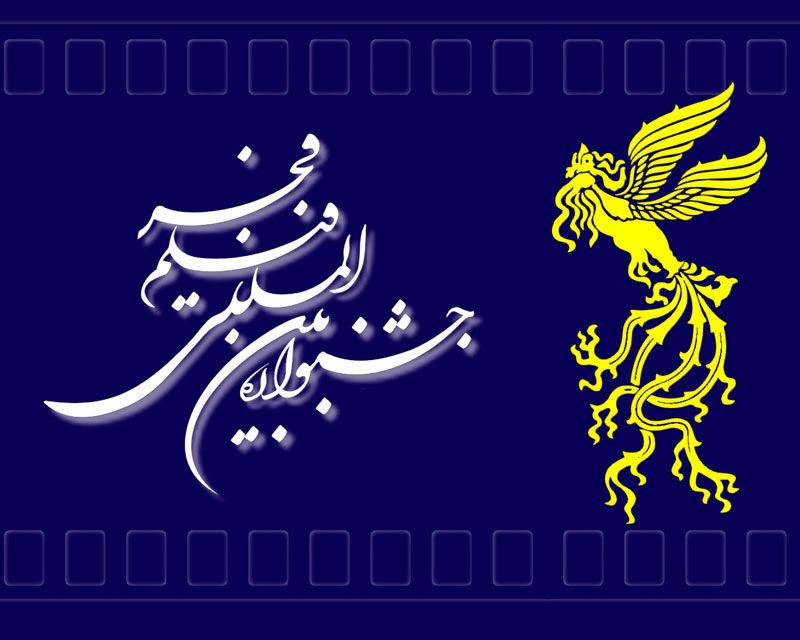 آغاز به کار جشنواره فیلم فجر در کرمانشاه 14 بهمن در دو سینما