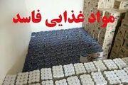 کشف و ضبط بیش از سه تن مواد غذایی فاسد در اصفهان