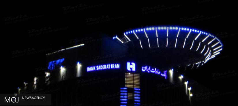 بانک صادرات ایران طرح کلیک را تمدید کرد
