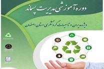 برگزاری دوره آموزشی مدیران تأسیسات گردشگری در اصفهان