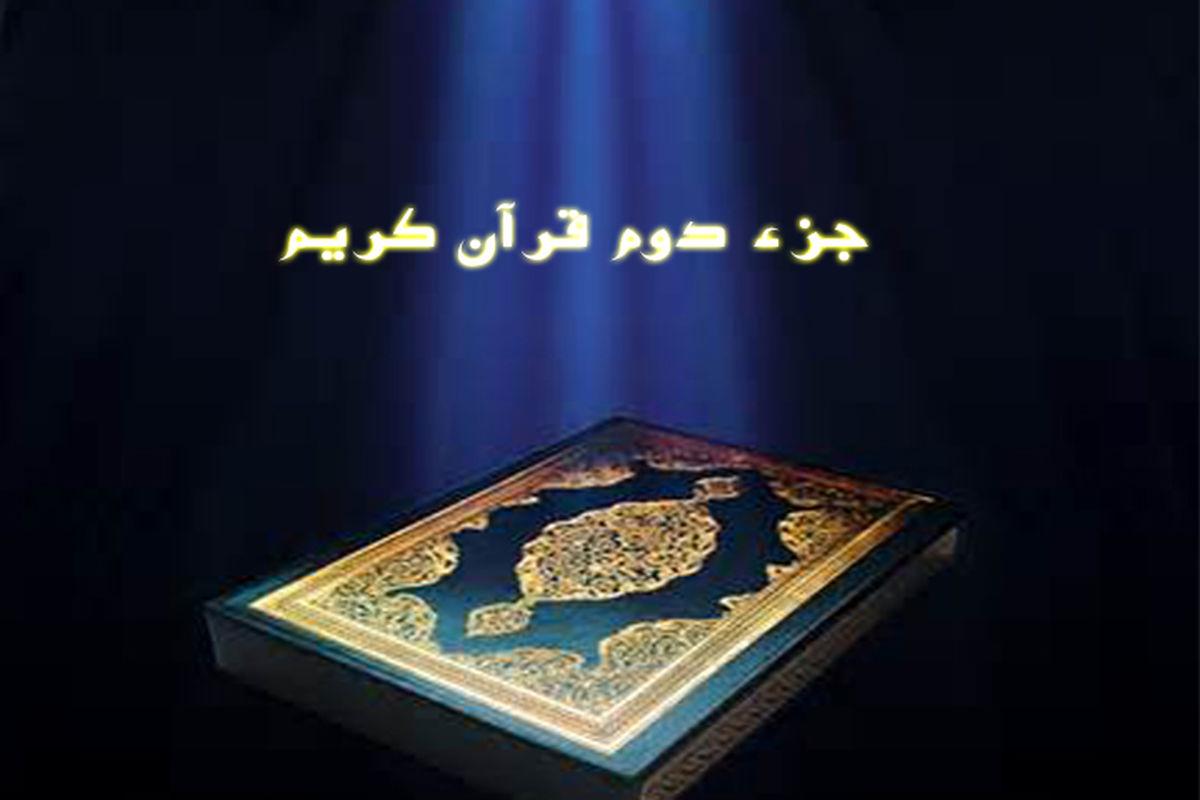 دانلود جز دو قرآن پرهیزگار