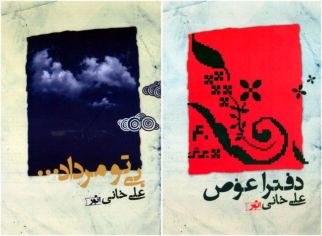 «دفترا عوض» و «بیتو مرداد...» منتشر شد