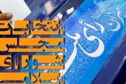 برگزاری انتخابات الکترونیکی نیازمند تایید شورای نگهبان است
