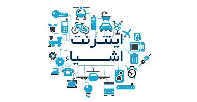 رونمایی از اینترنت اشیا برای مدیریت هوشمند منابع و انرژی