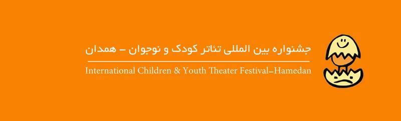 جشنواره تئاتر بین المللی کودک و نوجوان هیات انتخاب 2 بخش را مشخص کرد