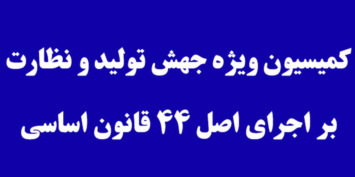 انتخابات هیئت رئیسه کمیسیون جهش تولید برگزارشد