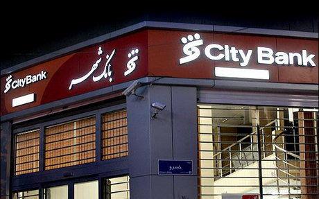 استقبال شهروندان از خدمات الکترونیک بانک شهر