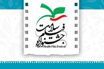 اختتامیه سومین جشنواره فیلم سلامت فردا برگزار می شود