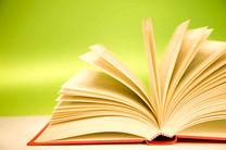 چاپ مجدد کتاب مژده گل توسط انتشارات جمکران