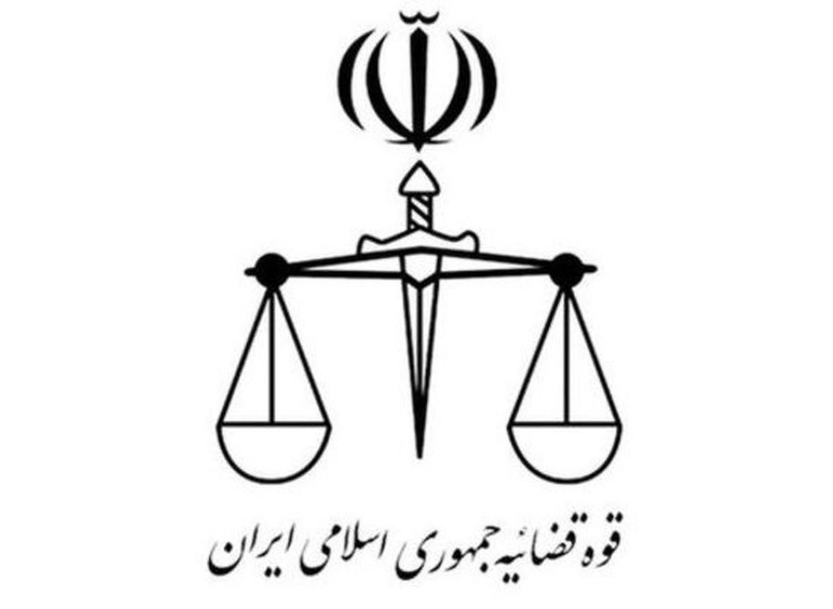 مجوز مجلس به قوه قضائیه برای فروش اموال منقول و غیرمنقول مازاد خود