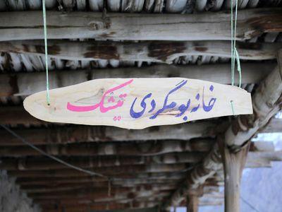 اولین خانه بوم گردی در استان کردستان افتتاح شد