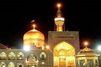 برنامههای حرم مطهر امام رضا(ع) در دهه اول محرم