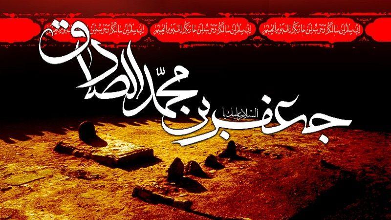 برنامه های تلویزیون در سوگ امام ششم شیعیان
